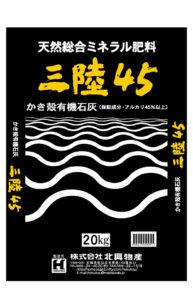 天然総合ミネラル肥料三陸45